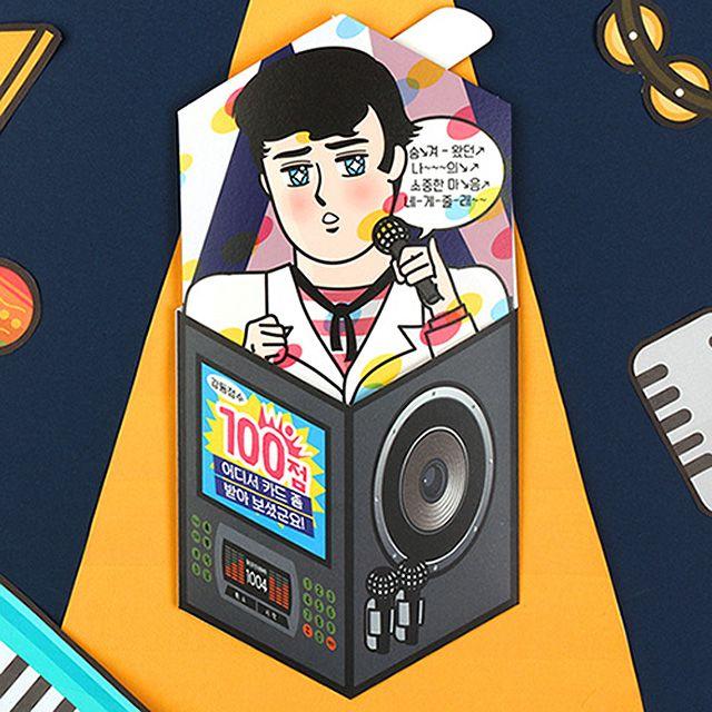 N7 남치니 노래 OO 박스카드
